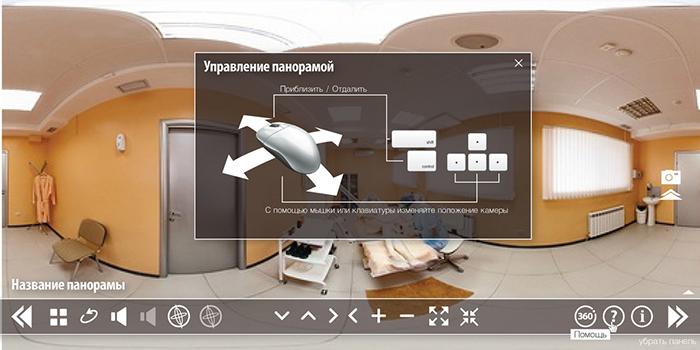 Иконки для управления панорамой
