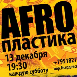 afro_house_banner