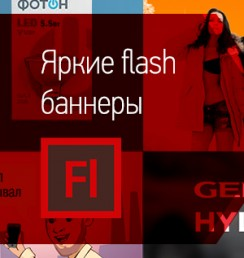 flash_for_le-myp